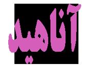 آموزشگاه گلدوزی و خیاطی آناهید